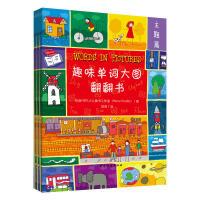 趣味单词大图翻翻书全套3册 3-6-8岁宝宝幼儿园早教书有声英语绘本书 幼儿英语启蒙教材一二年级小学生零基础英语语法自