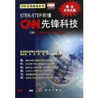 全新正版图书 STEP BY STEP 听懂CNN 先锋科技-(含DVD互动光盘1张) 科学出版社 9787030356
