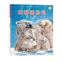 (保冬妮绘本极地馆)北极熊妈妈