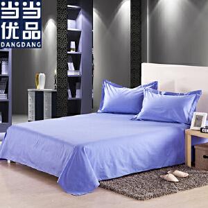 当当优品 200T纯棉斜纹单人床单 中蓝色 180x235