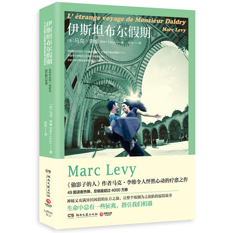 伊斯坦布尔假期(新版) 《偷影子的人》作者马克?李维令人怦然心动的疗愈之作,生命中总有一些征兆,指引我们相遇。