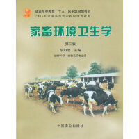 【二手书9成新】 家畜环境卫生学(第三版)(李如治) 李如治 中国农业出版社 9787109081963