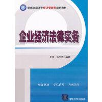 企业经济法律实务(新编高职高专经济管理类规划教材)