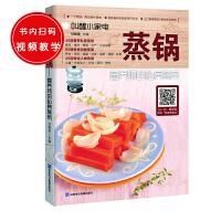 叫醒小家电:蒸锅――营养师的私房蒸菜