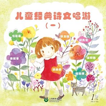儿童经典诗文唱游(一) 孩子们的音乐乐园——集音乐、方言、故事、游戏、绘画、贴纸、涂鸦于一本的童书。