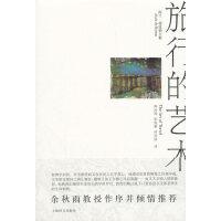 旅行的艺术(阿兰・德波顿文集)