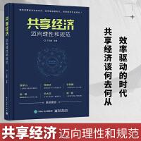 正版 共享经济:迈向理性和规范 经济通俗读物 经济管理学基础 大数据时代经济书共享经济贸易经济 互联网共享经济分享书