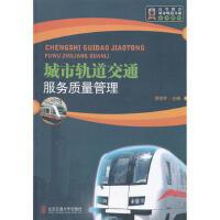 【二手旧书8成新】城市轨道交通服务质量管理 贾俊芳 9787512108462