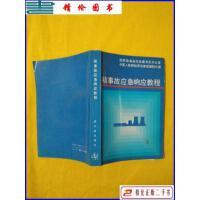 【二手9成新】核事故应急响应教程 /国家核事故应急委员会办公室