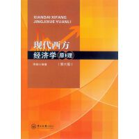 现代西方经济学原理(第六版)