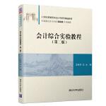 会计综合实验教程(第二版)