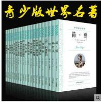 世界名著书籍20册全套装正版青少年版初中生小学生必读课外书9-10-12-15岁阅读十大中外国经典文学名著少儿童小说巴