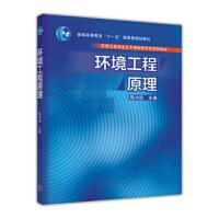 【二手旧书8成新】环境工程原理 陈杰�� 9787040247091