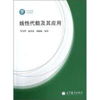 【二手旧书8成新】线性代数及其应用(附 李乃华,赵芬霞,刘振航 9787040300680