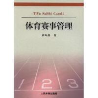 【二手旧书8成新】体育赛事管理 黄海燕 9787500942191