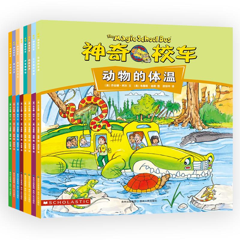 神奇校车·手工益智版(全8册)全球畅销的系列科普读物,有趣的卷毛老师又将带孩子们展开全新的科学大冒险,让孩子们打开科学脑洞。附赠科学实验等游戏和校车模型,激发孩子的动手兴趣。(蒲公英童书馆出品)