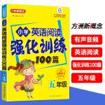 小学英语阅读强化训练100篇(5年级)有声音频扫码即听-2021新版四年级专项英语阅读