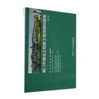 厦门市建设工程施工现场围挡图集(第二册)