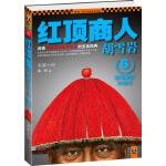红顶商人胡雪岩6悲凉醒世大结局 讲透中国传统政商关系的至高经典 高阳传记小说经典书籍 历史小说