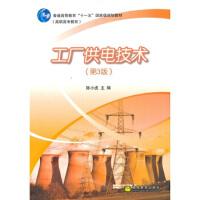 【二手书9成新】 工厂供电技术(第3版) 陈小虎 高等教育出版社 9787040290875
