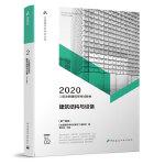 2020年二�注�越ㄖ���考�教材   2   建筑�Y���c�O�洌ǖ谑�四版)
