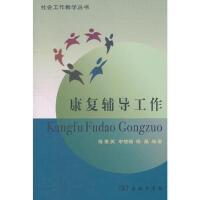【二手旧书8成新】康复辅导工作 陈惠英 9787100059657