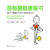颈椎腰椎康复书 (日)佐藤正子 监修,刘晓凤 笃 9787544245098 南海出版公司