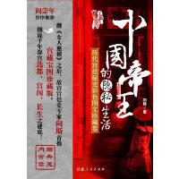 中国帝王的隐秘生活:历代宫延秘史彩色图文珍藏卷