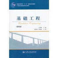 【二手旧书8成新】基础工程(第四版 王晓谋 9787114086458