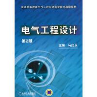 【二手旧书8成新】电气工程设计 马�I溪 9787111390060