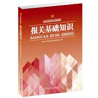 【二手旧书8成新】报关基础知识 报关水平测试教材编写委员会 9787517500650