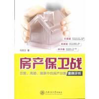 房产保卫战――恋爱、离婚、继承中的房产分割案例评析