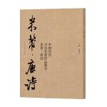 中国历代书法名家作品集字・米芾・唐诗