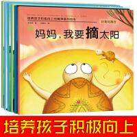 培养积极向上的精神系列绘本 共6册 塑封