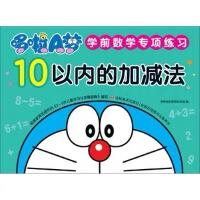 哆啦A梦学前数学专项练习 10以内加减法