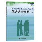 德语语音教程(第三版)(新版)