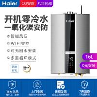 海尔(Haier)16升JSQ31-16M6S(12T)燃气热水器零冷水即开即洗防一氧化碳中毒精确恒温WIFI预约