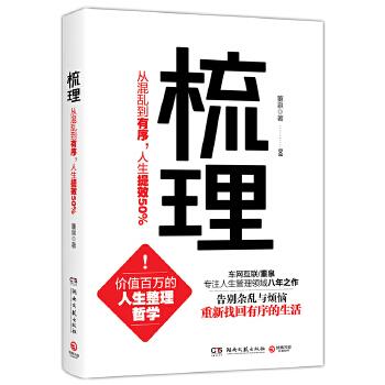 梳理:从混乱到有序,人生提效50%(pdf+txt+epub+azw3+mobi电子书在线阅读下载)