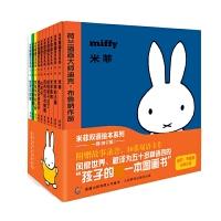 米菲双语绘本系列第一辑(全10册)(全新修订版)