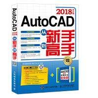 AutoCAD 2018中文版从新手到高手