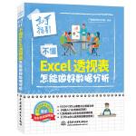 不懂Excel透视表 怎能做好数据分析(高手指引)