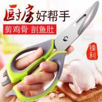 科鹿 厨房剪刀家用强力鸡骨剪杀鱼食物剪烤肉剪肉不锈钢德国多功能厨房剪刀不锈钢锋利刀刃