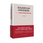 党员必须牢记的100条党规党纪 ――《中国共产党纪律处分条例》解读