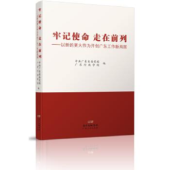 牢记使命 走在前列——以新的更大作为开创广东工作新局面 团购热线010-57993380