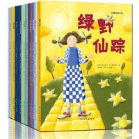 全套10册少儿双语故事书 *绘本馆快乐王子/绿野仙踪6-12岁儿童绘本外国原创手绘本中英文对照故事书籍