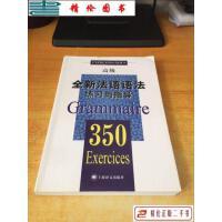 【二手9成新】法语语法练习与指导350(高级) /张彤、C・M・博热