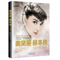 【二手旧书8成新】奥黛丽 赫本传(精装版 亚历山大・沃克 9787535477866