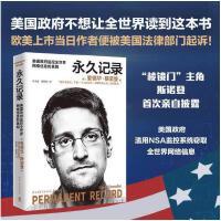 永久记录 中文版 爱德华・斯诺登 棱镜计划揭秘者揭露美国秘密监控窃取网民隐私的真相 自传回忆录人物传记 正版