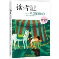 [旧书二手9成新]读者文摘精华 青春版---来自星星的你 谢玲 北京工业大学出版社 9787563943814