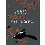 杀死一只知更鸟(圣淘沙现金注册书)